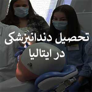 تحصیل دندانپزشکی در ایتالیا