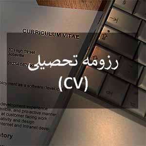 رزومه تحصیلی (CV)