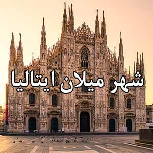 دانشگاه میلان بیکوکا ایتالیا