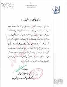 مجوز رسمی فعالیت موسسه یگانه سفیران دانش