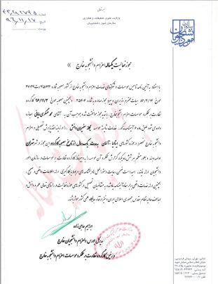 مجوز رسمی وزارت علوم